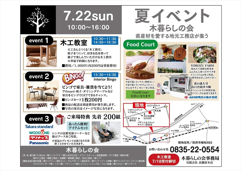 木暮らしの会 夏イベント開催!